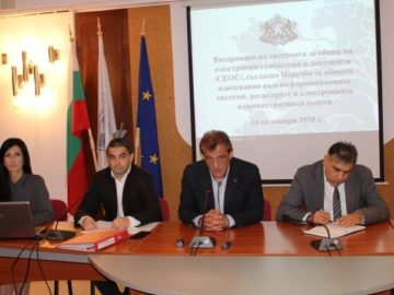 електронно управление областна администрация русе