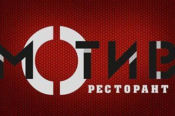 лого ресторант мотив