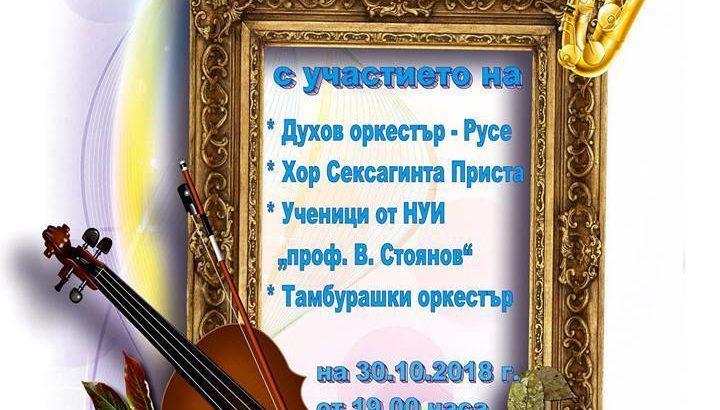 плакат концерт