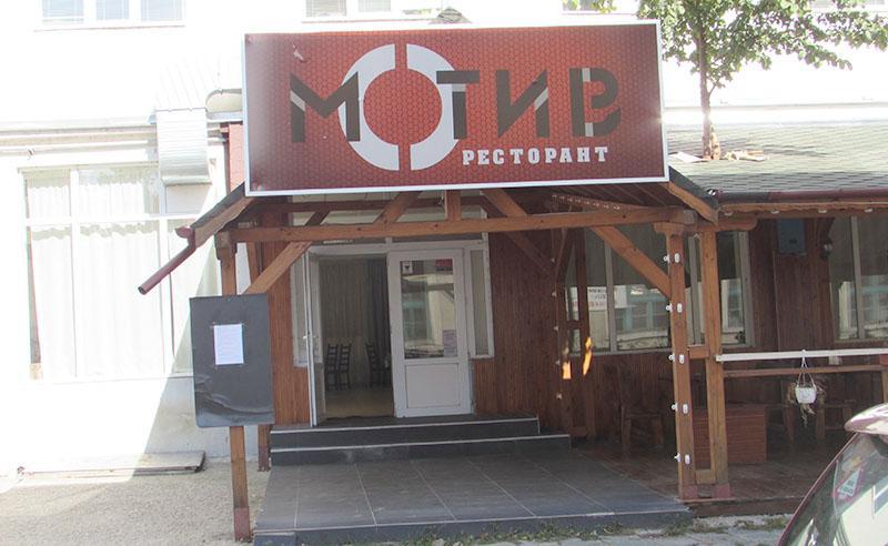 ресторант мотив