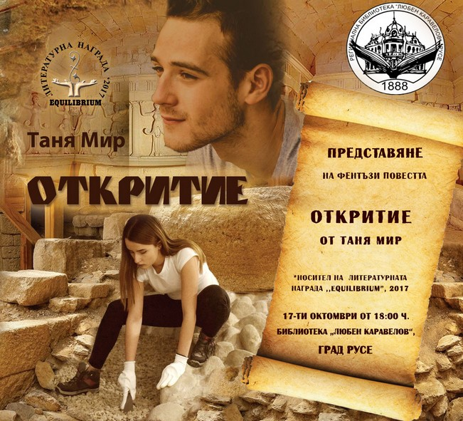 """Фантастичната повест """"Откритие"""" на Таня Мир ще бъде представена в РБ """"Л. Каравелов"""""""