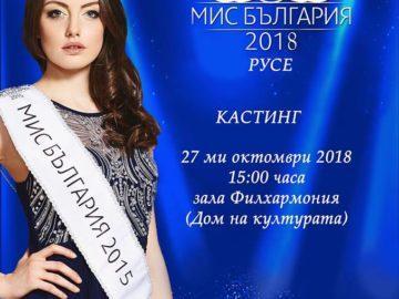 """Кастинг за националния конкурс """"Мис България 2018"""" ще се състои в Русе"""