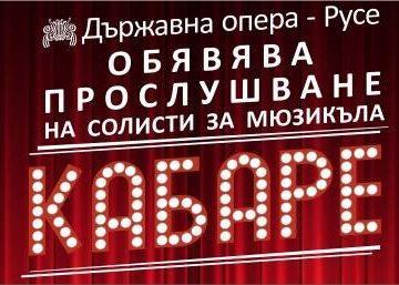 "Държавна опера - Русе обяви прослушване на солисти за мюзикъла ""Кабаре"""