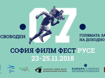 София филм фест гостува в Русе през ноември