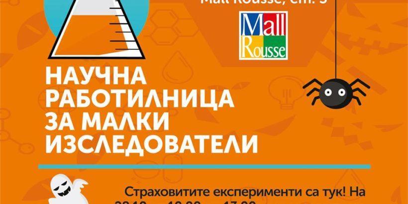 Хелоуинска научна работилница ви очаква в Mall Rousse!