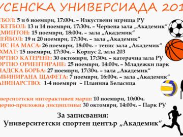 """Започва вътрешното студентско първенство """"РУсенска универсиада 2018 - Месец на спорта"""""""