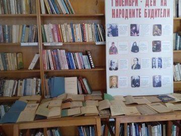 """Изложба със стари книги представя НЧ """"Познай себе си - 1911 г."""" - Ряхово"""