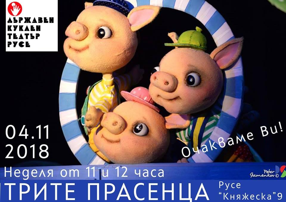 """Пиесата """"Трите прасенца"""" представя на 4 ноември Кукленият театър"""