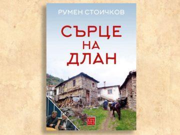 """Румен Стоичков представя книгата си """"Сърце на длан"""" в Русе на 24 октомври"""