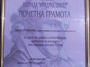 """Николай Чакъров е носител на наградата """"Фридрих Шилер"""" в юбилейната година"""