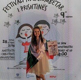"""Русенката Полина Георгиева с второ място на международния детски конкурс """"Prishtina kids fest"""" в Косово"""