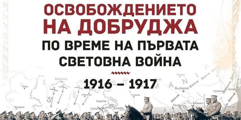 Във Военния клуб ще бъде открита изложба, посветена на 100-годишнината от края на Първата световна война