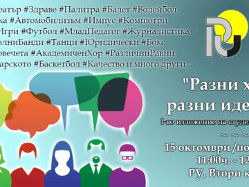 """""""Разни хора, разни идеали…"""" – първо изложение на студентските клубове и организации в Русенския университет"""