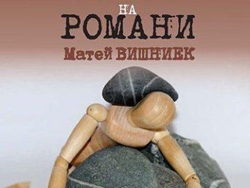 """Награда """"Европейски роман на годината – Жан Моне"""" за """"Търговецът на начала на романи"""""""