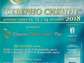 """Предстои XXII международен конкурс за изпълнители на българска и популярна песен """"Северно сияние"""" - Русе"""