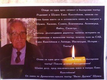 Близки, приятели и колеги изпратиха с аплодисменти Емил Кьостебеков