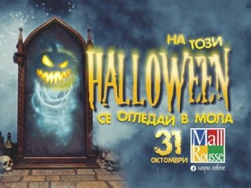 На Halloween в Mall Rousse ще се случват необичайни неща