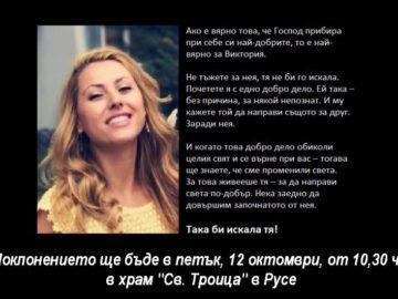 некролог Виктория Маринова