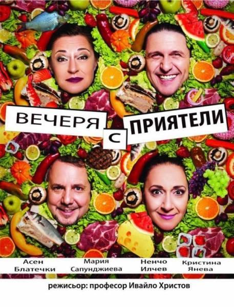 Вечеря с приятели на 12 декември в Канев център
