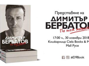 Димитър Бербатов представя в Русе книгата си По моя начин