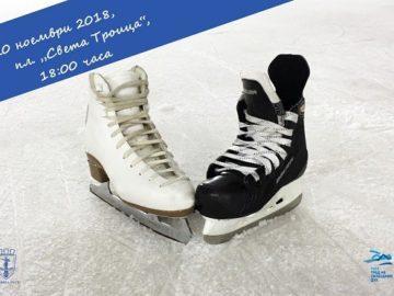 На 20 ноември ще бъде открита официално ледената пързалка в Русе