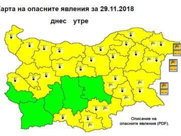жълт код ниски температури 29 ноември