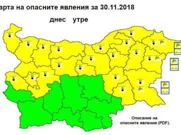 жълт код 30 ноември