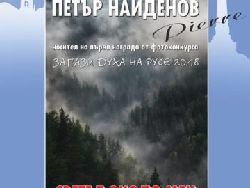 запази духа на русе плакат