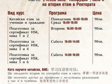 "Oт 15 ноември учебна зала ""Конфуций"" при Русенския университет организира курсове по китайски език"