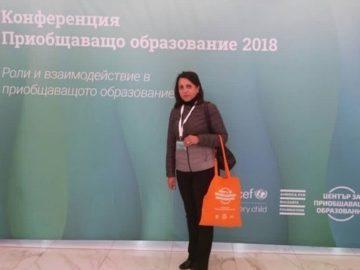 Директорът на ПГО - Русе участва в международна конференция Приобщаващо образование '2018