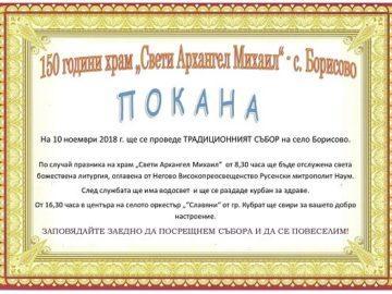 "Предстои светъл празник за село Борисово – 150 години храм ""Свети Архангел Михаил"""