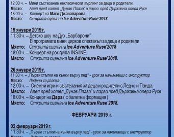 """Ледено приключение """"Сребърните кънки"""" Русе 2018 + Програма по месеци до 2019 г."""