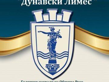 """На 3 декември ще бъдат обявени носителите на наградите в сферата на туризма """"Дунавски Лимес"""" 2018"""