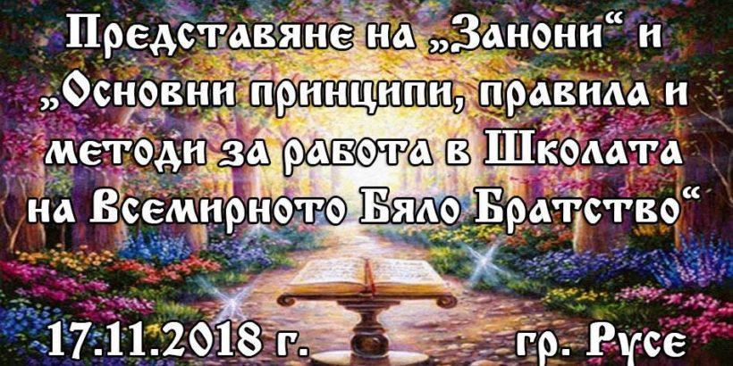 """Две езотерични книги ще бъдат представени в РБ """"Л. Каравелов"""" - Русе"""
