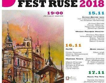 Продават се билети за концертите от 43. Jazz Fest Ruse 2018
