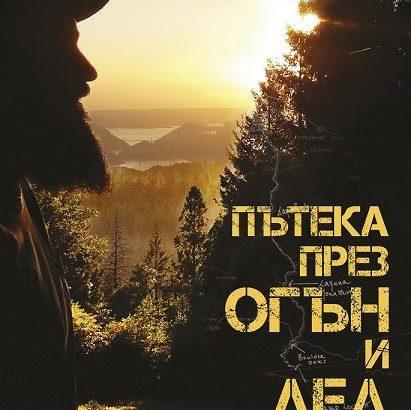 """Издателство """"Вакон"""" представя книгата """"Пътека през огън и лед"""" на Петър Ванев"""
