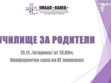 """Училище за родители в АГ - комплекса към УМБАЛ """"Канев"""" продължава на 13 ноември"""
