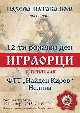 """Дванадесети рожден ден ще чества """"Играорци"""" на 29 ноември"""