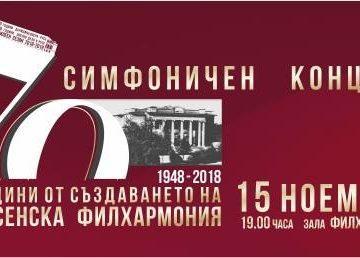 Русенската филхармония ще чества своя 70 - годишен юбилей на 15 ноември