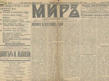 Дарение от издания на периодичния печат получи Държавен архив - Русе