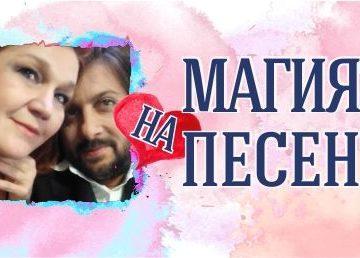 """Държавна опера - Русе представя Мариана Цветкова и Владимир Маринов в """"Магията на песента"""""""