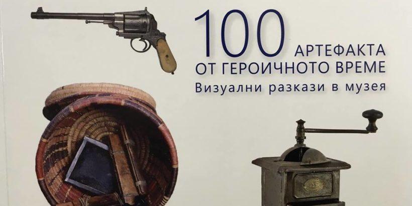"""Книгата """"100 артефакта от героичното време"""" ще бъде представена в Регионалния исторически музей - Русе"""