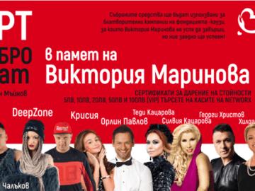 Предстои благотворителен концерт в памет на Виктория Маринова