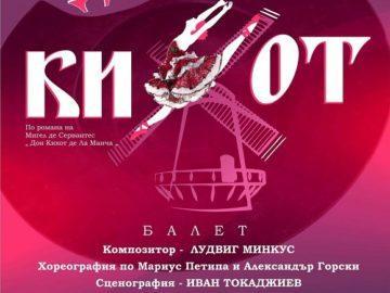 """Балетът """"Дон Кихот"""" ще бъде представен утре на русенска сцена"""