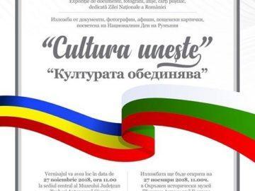 Съвместна изложба на Държавен архив-Русе и Музея в Гюргево ще бъде открита на 27 ноември