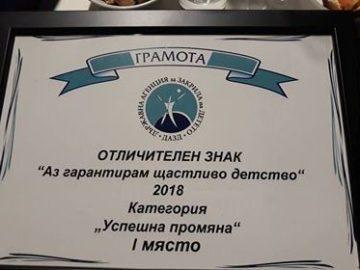 """""""Еквилибриум"""" спечели първа награда в категорията """"Успешна промяна"""" на Държавната агенция за закрила на детето"""