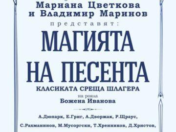 """Мариана Цветкова и Владимир Маринов поднасят емоционално """"Магията на песента"""""""