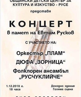 Концерт в памет на Евтим Русков ще се състои на 1 декември