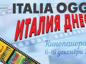 """Кинопанорамата """"Италия днес"""" гостува и в Русе"""