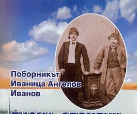 Нова книга за поборника Иван (Иваница) Ангелов Иванов ще бъде представена в Русе